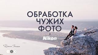 Обработка чужих фото и пример обработки для Nikon