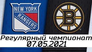 Обзор матча: Нью-Йорк Рейнджерс - Бостон Брюинз | 07.05.2021 | Регулярный чемпионат