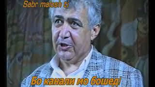 анекдодхои 18 сол пеш бо Убайдулло Рачабов
