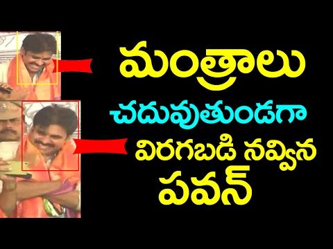 Pawan Laughing At Chenetha Garjana | Handloom Weavers Satyagraha Deeksha || Guntur | Taja30