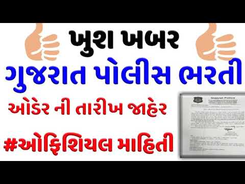 Gujarat Police Bharti 2020 || LRD bharati Letest update || police constable Letest update