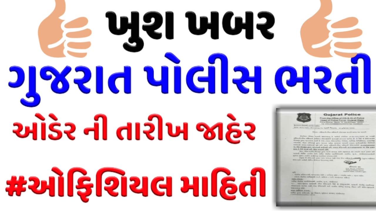 Gujarat Police Bharti 2020    LRD bharati Letest update    police constable Letest update