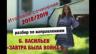 Разбор повести Б  Васильева