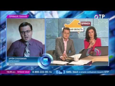 Прямое включение из Брянска на Общественном Телевидении России (09.09.2015)