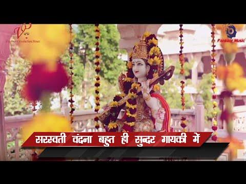 Saraswati Vandana | Shail | Bhajan | Vaishnavi Production House