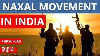Naxalism in India, How it started and when it will end? Internal security challenges for India #UPSC