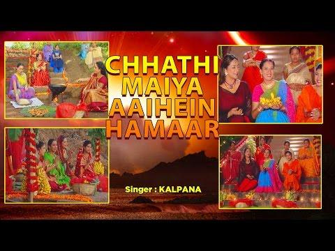 KALPANA ( कल्पना )  | छठ पर्व / छठ पूजा के गीत 2016 |CHHATHI MAIYA AAIHEIN HAMAAR | |VIDEO JUKEBOX|