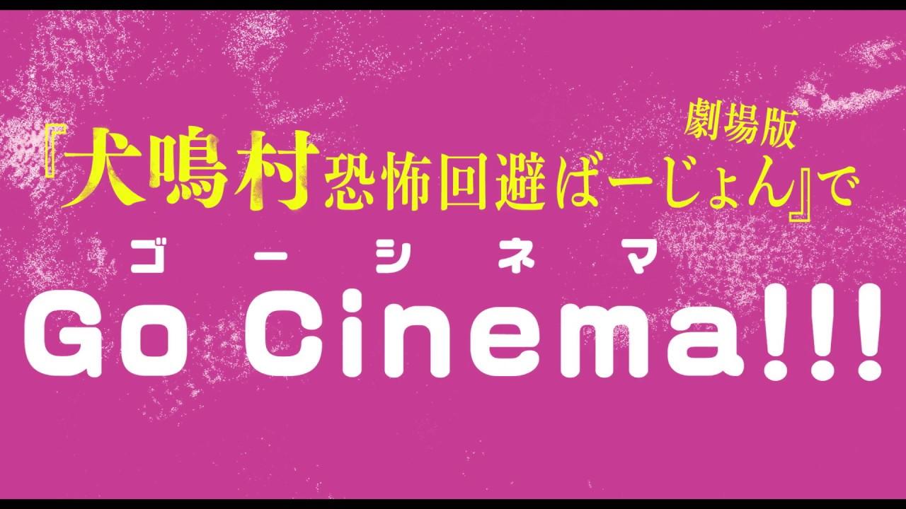 犬鳴 村 映画 上映 館