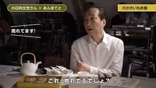 わかさいも本舗の人気お菓子を小日向文世さんに食べていただき感想をい...