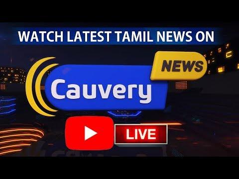 Live: Cauvery News | Tamil News | நேரலை
