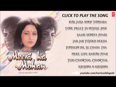 Meera Ka Mohan Full Songs | Avinash Wadhvan, Ashwini Bhave