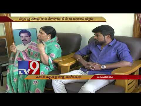 New questions raised on Paritala Ravi's right hand Chaman's death - TV9