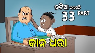 Natia Comedy part 33 || Natia au Goli sir