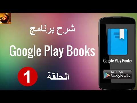 شرح برنامج Google Play Books - الحلقة 1