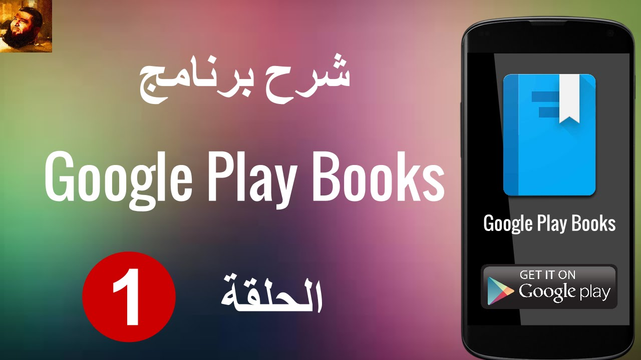 how to add books google play