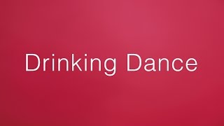 星野源/Drinking Dance(ハウス「ウコンの力」CMソング)