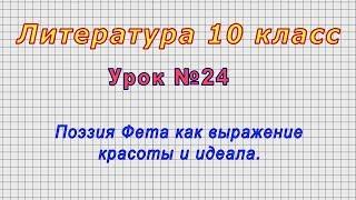 Литература 10 класс (Урок№24 - Поэзия Фета как выражение красоты и идеала.)