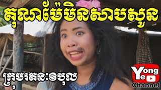 Mom's love never change គុណម៉ែមិនសាបសូន , Rathanak Vibol  Yong Ye New Comedy Movies