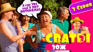 Сериал Сваты 3 й сезон 3 я серия Домик в деревне Кучугуры комедия смотреть онлайн