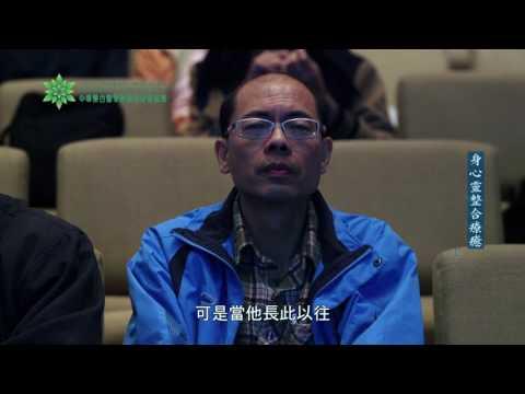 Preview - 2015-12-13 Session 5 身心靈整合療癒 (楊紹民)