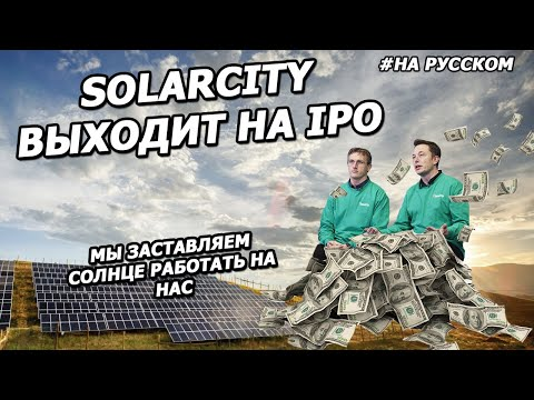Первичное публичное размещение акций SolarCity |13.12.2012| (На русском)