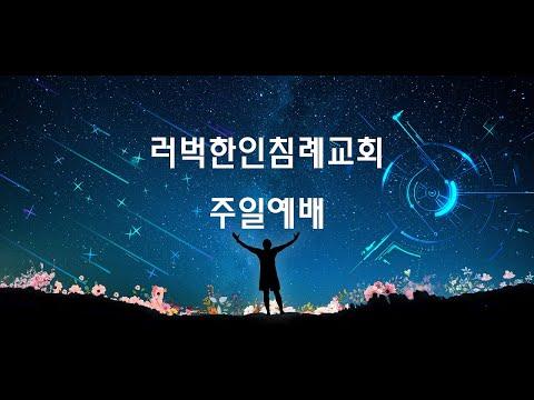 러벅한인침례교회 주일예배 2021년 6월 13일 김제연 집사님
