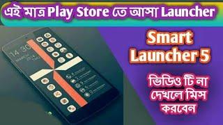 ২০১৮ সালের Play Store সেরা Launcher Smart Launcher 5