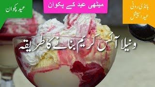 Vanilla Ice Cream Recipe In Urdu ونیلا آئس کریم بنانے کی ترکیب How To Make Vanilla Ice Cream | Sweet