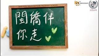Publication Date: 2020-04-01 | Video Title: 閩僑小學師生同你齊心抗疫打打氣:《閩僑伴你走》MV