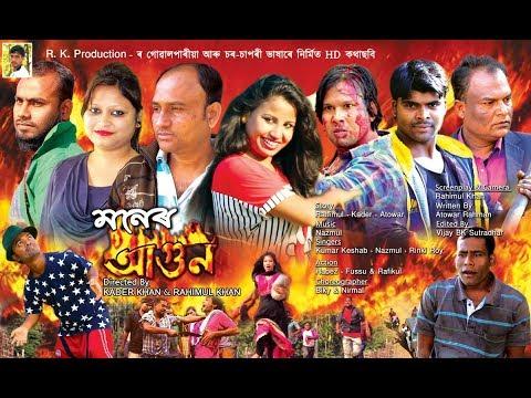 New Rajbongshi/Goalparia Movie Video Song(Moner Aagun)(Title ) RK PRODUCTION  2018