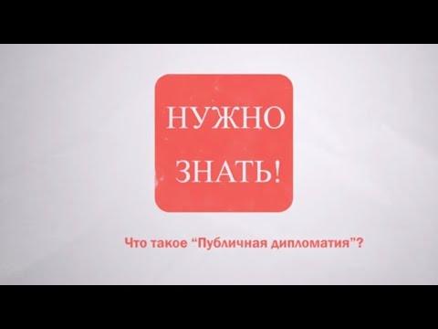 """Image result for Что такое """"Публичная дипломатия"""""""