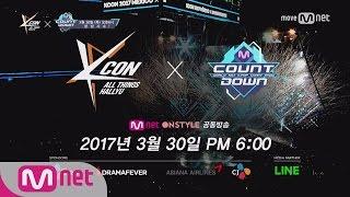 KCON 2017 Mexico ! M COUNTDOWN 170330 EP.517