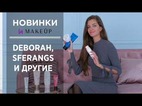 Новинки на MAKEUP: Deborah, Sferangs, KosMystik и другие - Видео онлайн