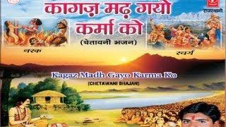 Kagaz Madh Gayo Karmo Ko Chetavani Bhajan  [Full Song] I KAGAZ MADH GAYO KARMA KO