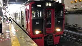 鹿児島本線813系快速列車2021年5月9日(日)15時39分頃
