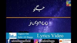 Jugnoo OST HUM TV Drama with lyrics video by S.A.B Music Records