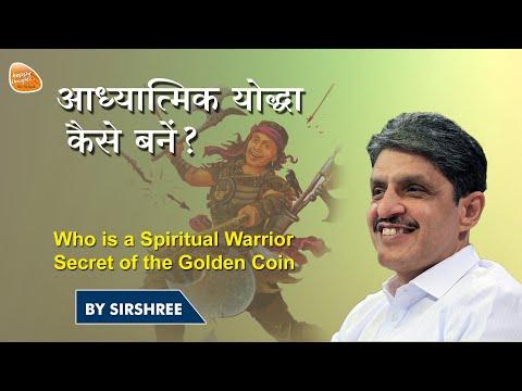 [HINDI] Who Is a Spiritual Warrior? Secret Of The Golden Coin | आध्यात्मिक योद्धा कैसे बनें?