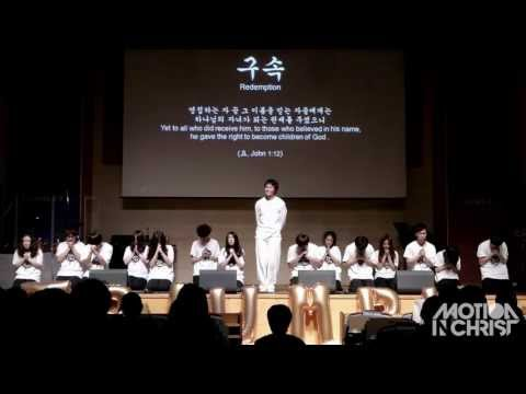 MIC (Motion In Christ) - 창조타락구속 (Creation, Fall, Redemption) @2012 G-IMPACT [CCD 워십댄스 Worship Dance]
