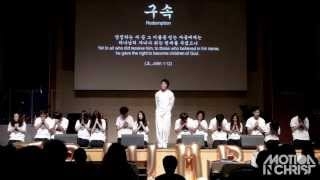 vuclip MIC (Motion In Christ) - 창조, 타락, 구속 (Creation, Fall, Redemption) @2012 G-IMPACT