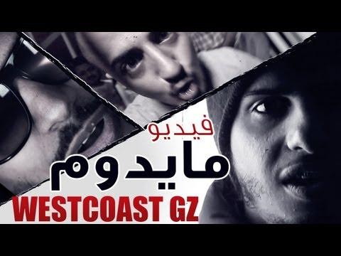 كليب كلاش ما يدوم HD | راب عربي سعودي