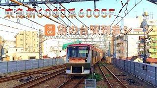 【もう見られない】東急新6000系6005F6両編成 旗の台駅到着シーン