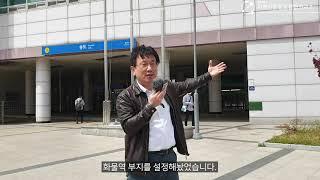 [인문답사] 신도시 속의 철도 화석 : 송도역 편