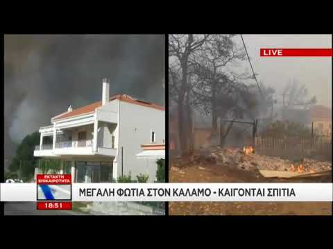newsbomb.gr: Φωτιά Κάλαμος - Καμένα σπίτια - Μαρτυρία κατοίκου