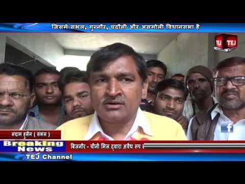 उत्तर प्रदेश के संभल में कुल 4 विधानसभा आए Sambhal