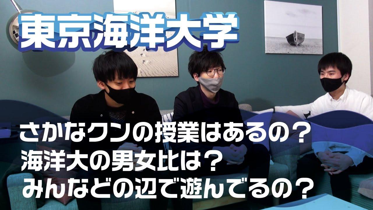 東京海洋大学の学生さんに質問【後編】