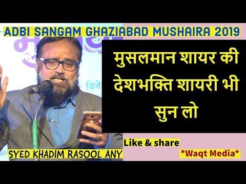 मुसलमान शायर की देशभक्ति  शायरी   Syed Khadim Rasool any Adbi Sangam Ghaziabad Mushaira 2019