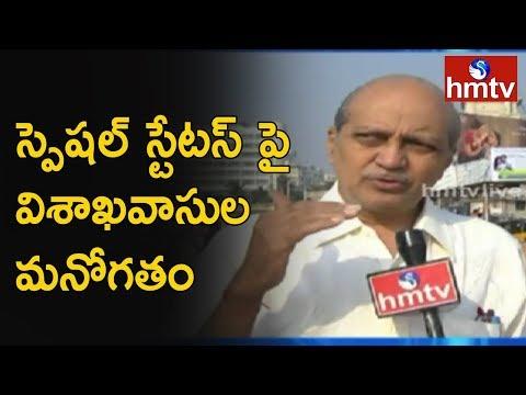 Vizag People Opinion on Special Status   Telugu News   hmtv News