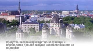 оффшор Латвия(, 2015-04-02T10:08:49.000Z)