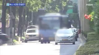 240번 버스가 멈추지 못한 이유…이미 교차로 진입?