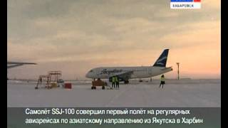 Вести-Хабаровск. Азия ближе(Самолет Super Jet 100 совершил первый полет на регулярных рейсах в Азию, по маршруту Якутск - Харбин., 2013-03-04T04:25:44.000Z)